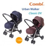 日本Combi 手推車 Urban Walker Classic DX (兩色)